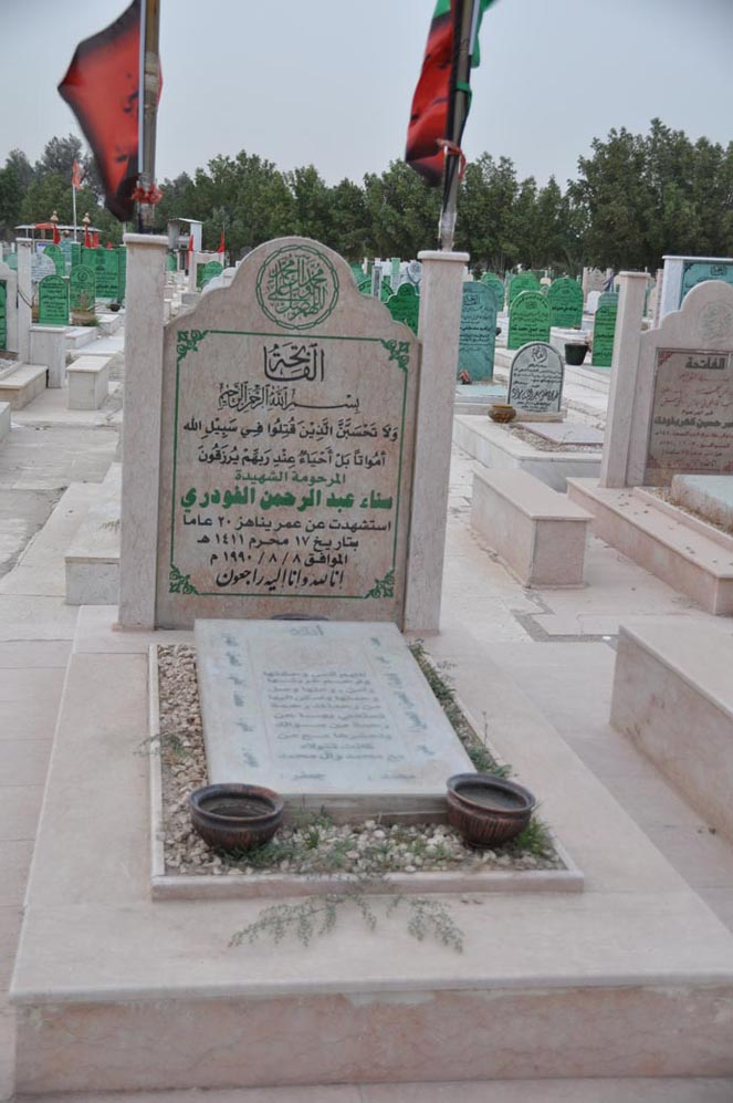Martyr's Grave in 2011  The original monuments on Sanaa Al-Foudari's grave have been replaced. (See also Overview page 15 and .)